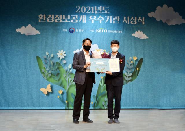 노원구서비스공단이 환경부 주최 '2021년 환경정보공개 대상' 시상식에서 환경부장관상(우수상)을 수상했다