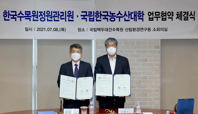 왼쪽부터 한국수목원정원관리원 류광수 이사장, 한국농수산대학 조재호 총장