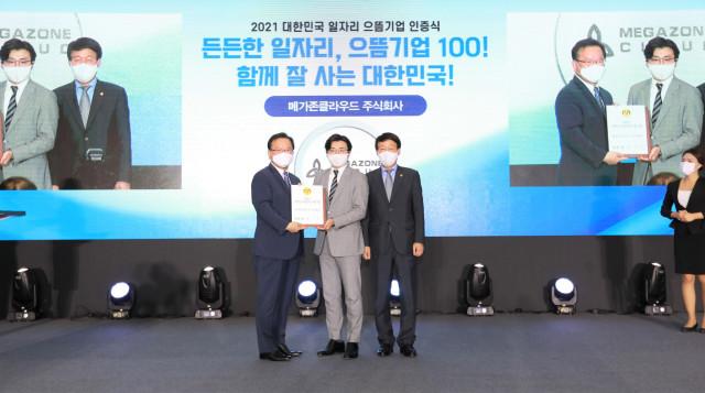 왼쪽부터 김부겸 국무총리, 이주완 메가존클라우드 대표, 안경덕 고용노동부 장관이 인증패 전달식에서 기념 촬영을 하고 있다