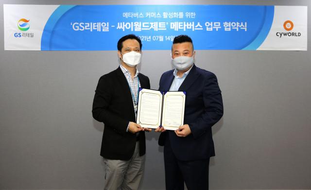 왼쪽부터 김종서 GS리테일 플랫폼 BU 전략부문장과 손성민 싸이월드제트 대표이사가 협약식에서 기념 촬영을 하고 있다