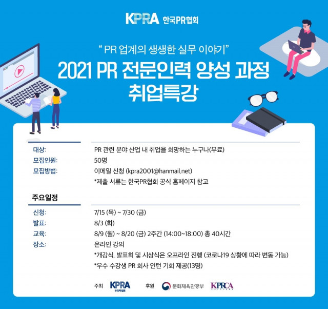 한국PR협회 PR 전문인력 양성과정 프로그램 안내 포스터
