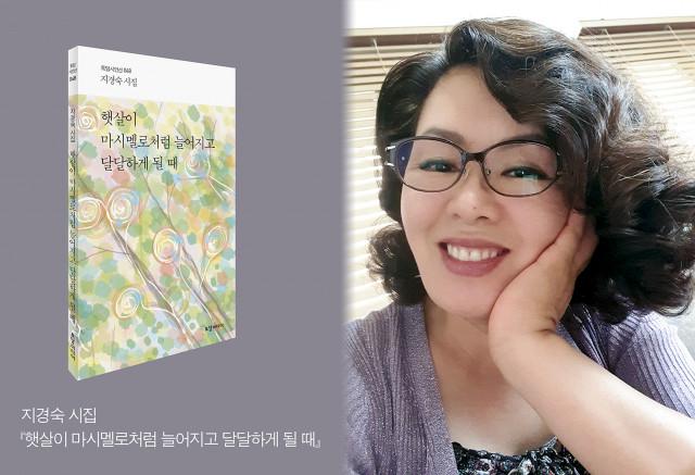 토담미디어, 지경숙 지음, 변형신국판 128쪽, 9000원