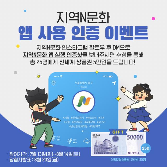 한국문화원연합회가 지역N문화 앱 사용 인증 이벤트를 진행한다