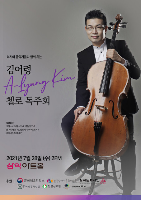 김어령 첼로 독주회 포스터