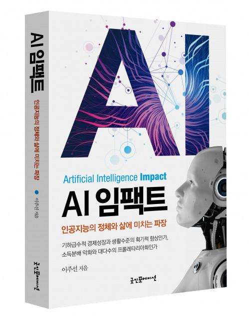 'AI 임팩트' 책 표지