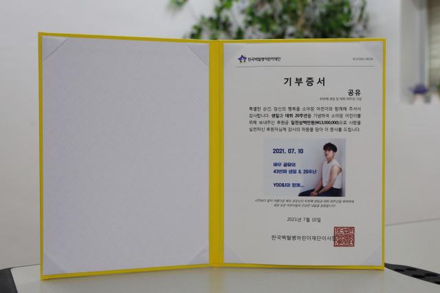 한국백혈병어린이재단이 배우 공유 팬클럽 'YOO&I'에 전달한 기부증서