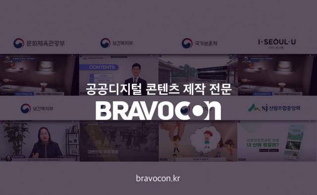 브라보콘의 공공기관 영상제작 사례