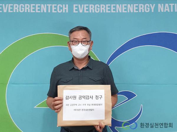 이경율 환경실천연합회장