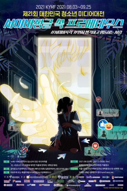 2021 KYMF대한민국청소년미디어대전 '사이버정글 속 프로메테우스' 포스터