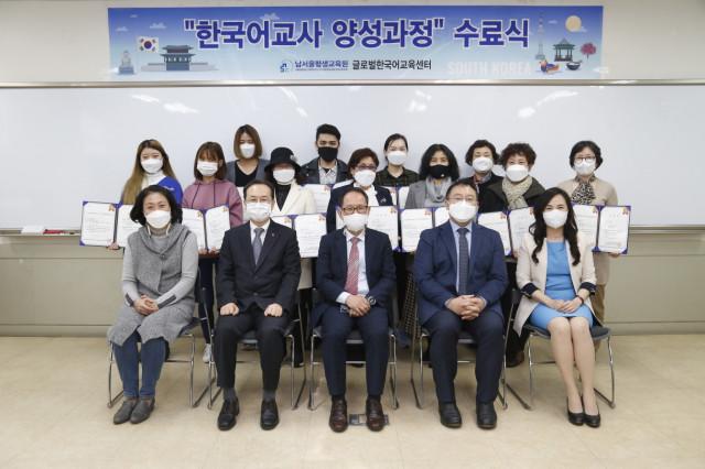 남서울평생교육원이 글로벌한국어교육센터 한국어 교사 양성과정을 운영한다