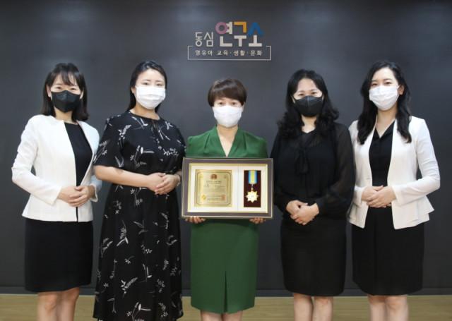 동심연구소가 개발한 우리아이 행복프로젝트가 '2021 대한민국 인성교육 대상'을 수상했다