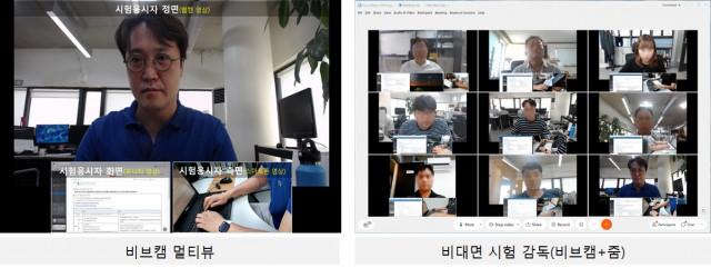 비브캠 멀티뷰를 이용한 비대면 시험 감독 화면
