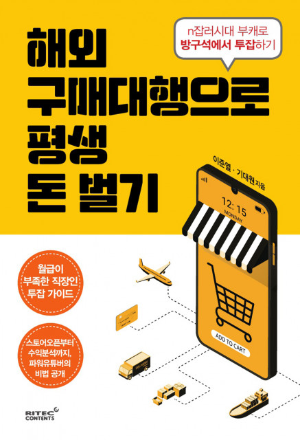 해외구매대행으로 평생 돈벌기 표지