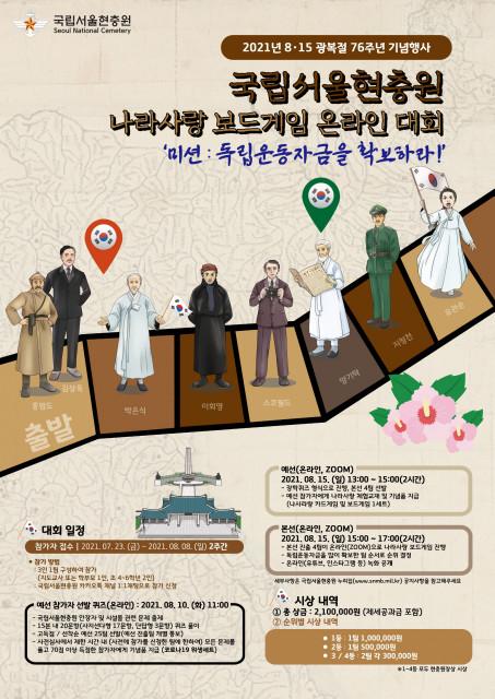 국립서울현충원 나라사랑 보드게임 온라인 대회 포스터