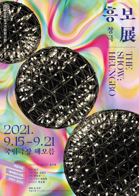 '흥보展' 포스터