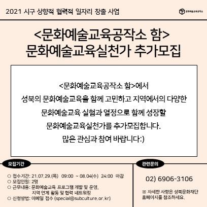 성북문화재단이 문화예술교육실천가를 공개 모집한다