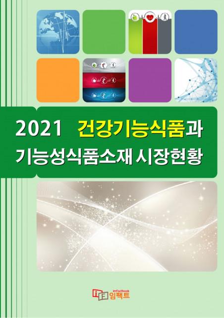 '2021 건강 기능식품과 기능성식품소재 시장현황' 보고서