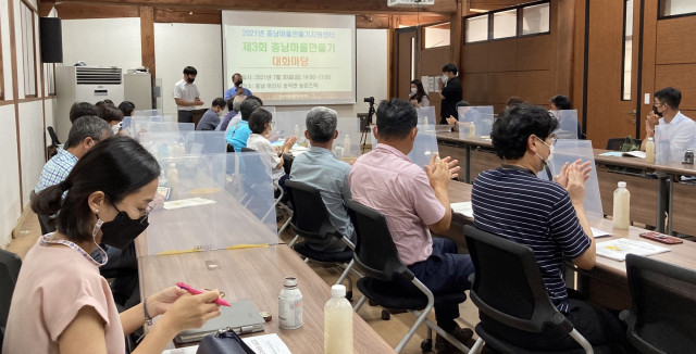 충남마을만들기지원센터는 2021년 제3회 충남마을만들기 대화마당을 개최했다