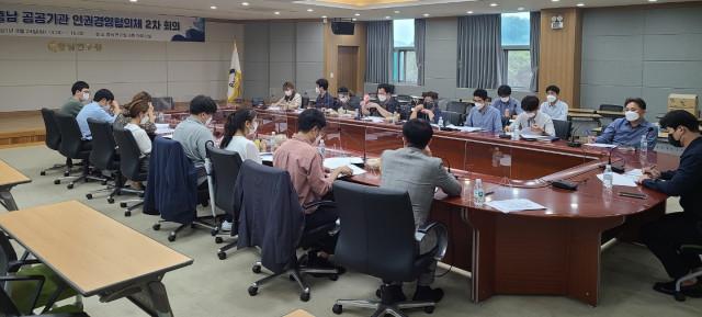 충청남도 공공기관 인권경영협의체 소속 공공기관들이 표준 인권경영지표와 인권영향평가보고서에 대해 논의했다