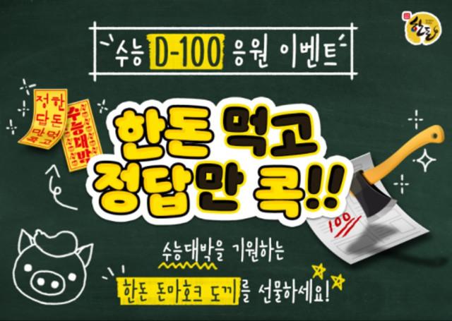 한돈자조금 수능 D-100 응원 이벤트 포스터