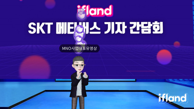 SKT 유영상 MNO 사업대표가 이프랜드 간담회장에 아바타로 등장해 인사를 하고 있다