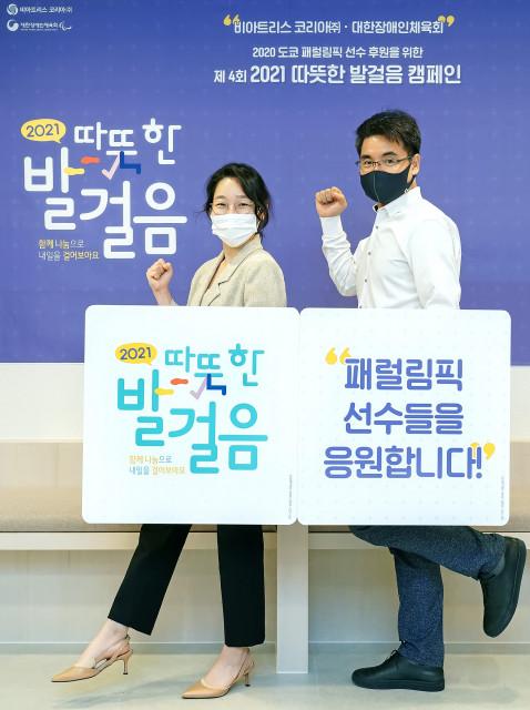 비아트리스 코리아 임직원이 '따뜻한 발걸음 캠페인'에 동참하고 기념 촬영을 하고 있다
