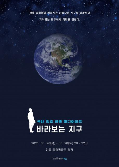 바라보는 지구 포스터