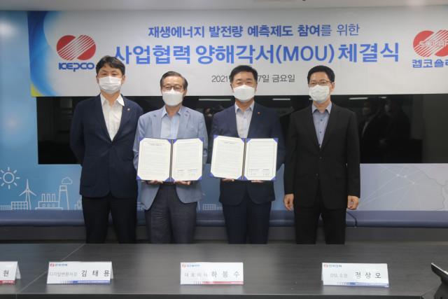 김태용 한전 디지털변환처장(왼쪽 두번째)와 하봉수 캡코솔라 대표(왼쪽 세번째)가 협약식에서 기념 촬영을 하고 있다