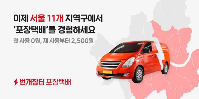 번개장터가 포장 택배 서비스를 서울 지역 총 11개구로 확대한다