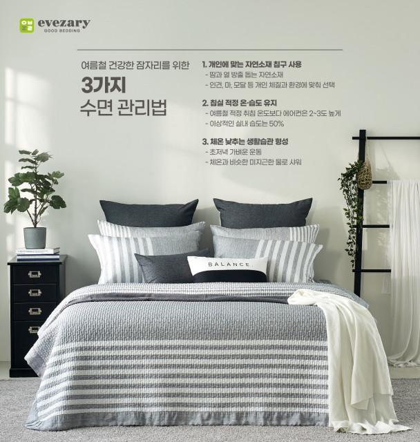 이브자리 수면환경연구소가 여름철 건강한 잠자리 위한 3가지 수면 관리법을 소개한다