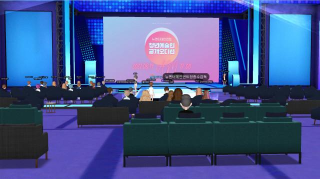뉴엔터테인먼트는 SK텔레콤의 이프랜드(ifland) 메타버스 플랫폼으로 '청년예술인 공개 오디션'을 진행했다