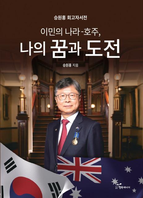 이민의 나라 호주 나의 꿈과 도전 표지