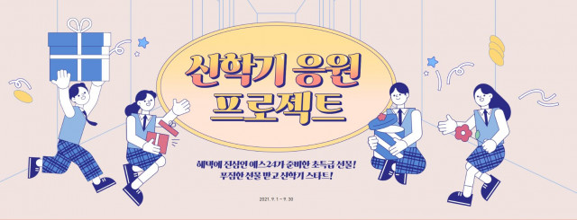 예스24 '신학기 응원 프로젝트'