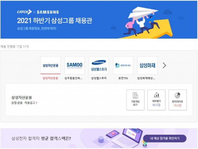 2021년 하반기 삼성그룹 채용관 사이트