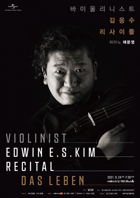 바이올리니스트 김응수의 음반 발매 리사이틀 포스터
