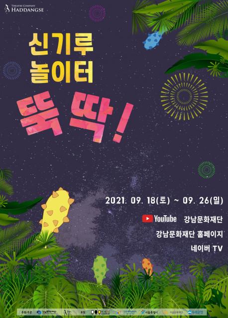신기루 놀이터 포스터
