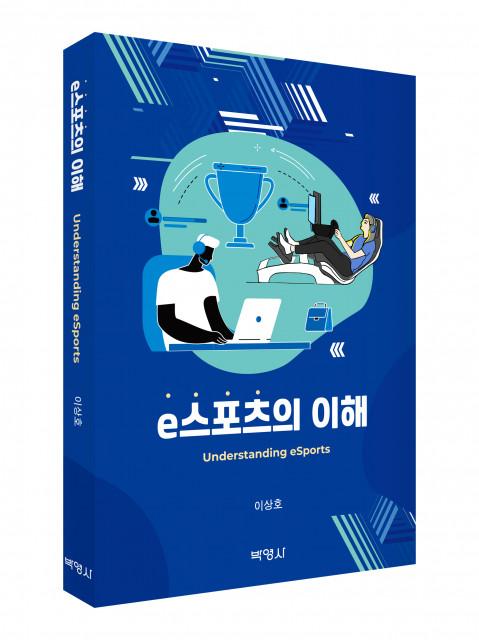 e스포츠의 이해, 출판사 박영사, 정가 2만원