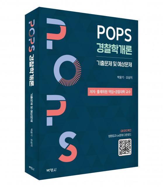 POPS 경찰학개론, 출판사 박영사, 정가 4만8000원
