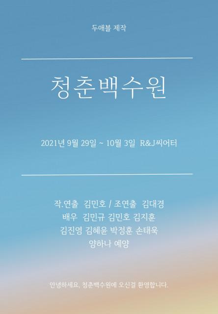 연극 '청춘백수원' 포스터