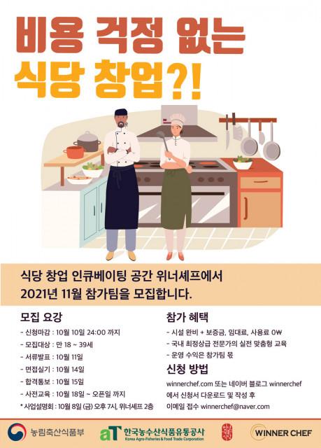 청년키움식당 은평 참가팀 모집 공고 포스터