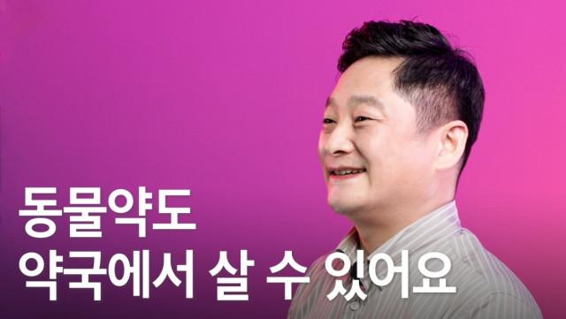 펫팜 윤성한 대표