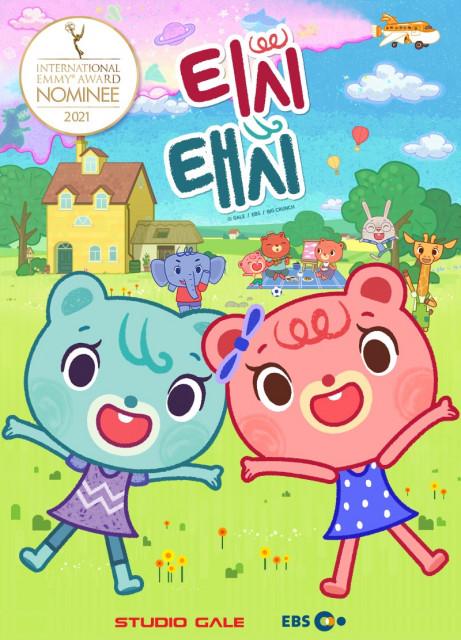 스튜디오게일이 기획·제작한 '티시태시'가 '국제 에미상 키즈 어워즈' 키즈 애니메이션 부문 후보에 선정됐다