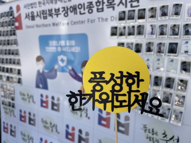 서울시립북부장애인종합복지관은 일대일 추석 행사 워킹스루를 진행했다