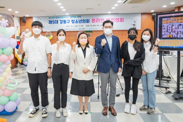 제5대 강동구 청소년의회 온라인 열린의회
