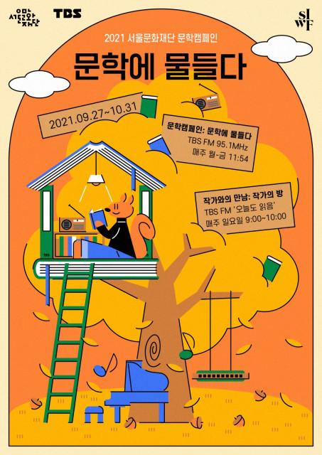 서울문화재단 2021 문학캠페인 '문학에 물들다' 공식 포스터