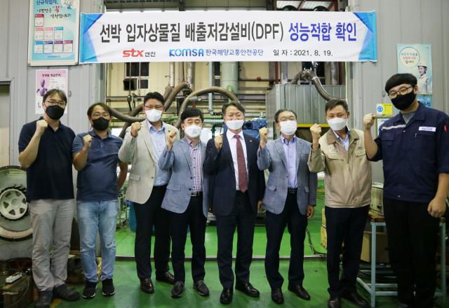 STX엔진은 한국해양교통안전공단과 선박용 입자상 물질 배출 저감 설비(DPF, Diesel Particulate Filter)에 대한 성능 적합 시험에 국내 최초로 성공했다