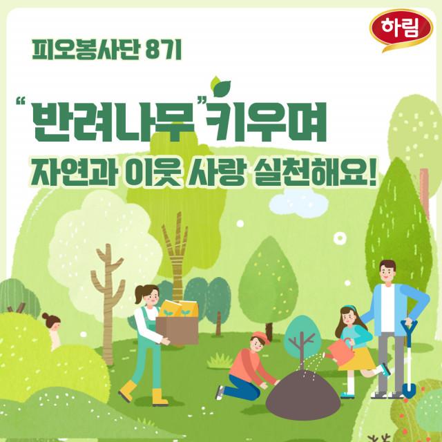 하림 피오봉사단 8기가 반려 나무 양육 봉사를 진행한다