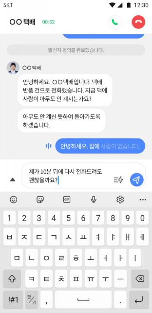 SK텔레콤이 공개한 보이스뷰 대화 화면
