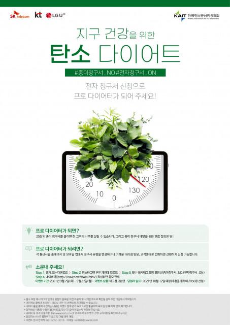 이동통신 3사와 KAIT가 '지구 건강 탄소 다이어트' 공동 캠페인에 나선다