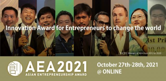 아시아 13개 국가 및 지역의 30개 기술 스타트업, AEA 2021 혁신상 경쟁
